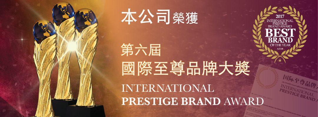 全球引力 國際至尊品牌大獎
