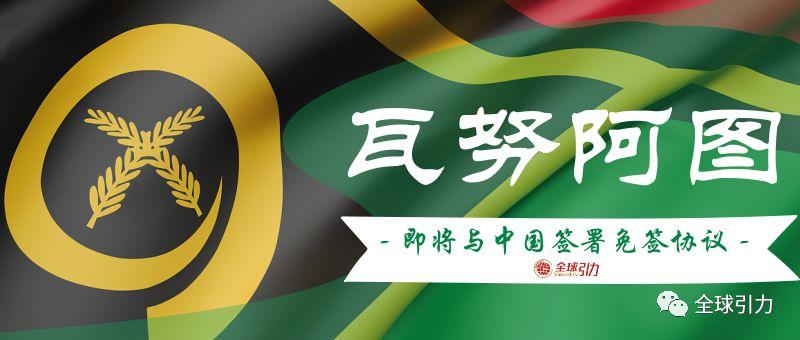 瓦努阿图和中国即将签署免签协议