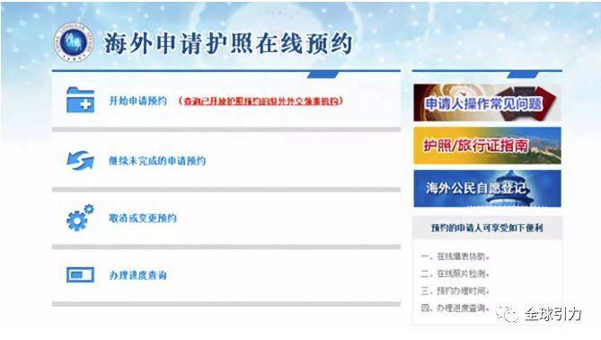 海外中国公民护照补办、遗失、过期怎办?你不得不知的新政策