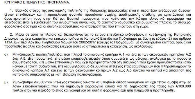 抢搭旧政末班车!!距离塞浦路斯投资计划新政实施还剩72天!!