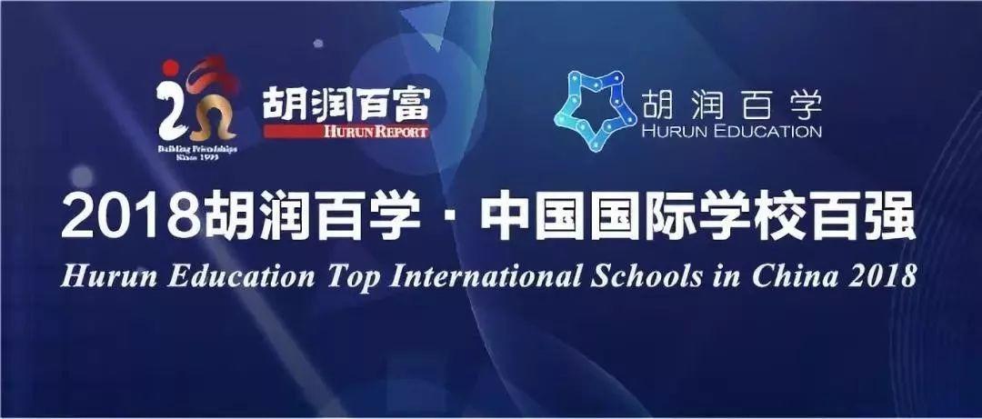 全球聚焦:《2018胡润百学·中国国际学校百强》榜单