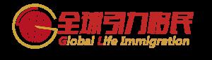 全球引力移民 - Global Life Immigration Logo