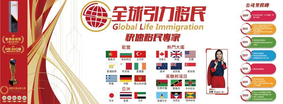 全球引力移民 | 快速移民專家